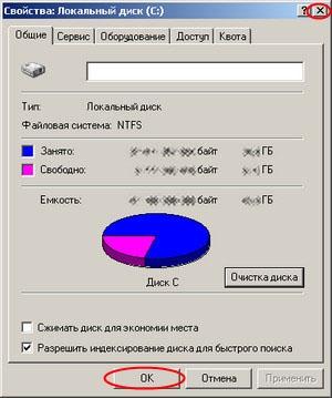 Профилактика компьютера