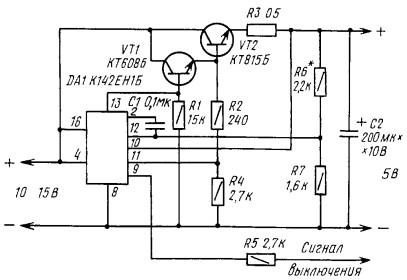Схема источника питания с использованием микросхемы - стабилизатора напряжения