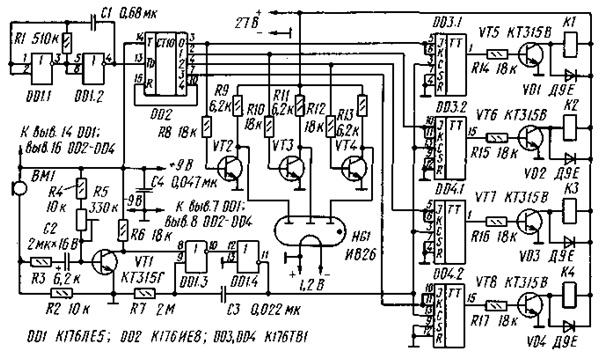 Схема четырёхканального акустического выключателя М. Павлова