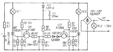 Устройство управления многоламповым светильником по двум проводам
