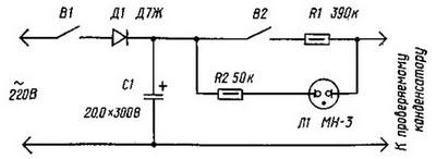 Прибор для проверки конденсаторов