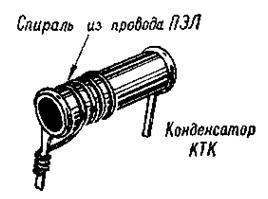 Способ «подстройки» конденсатора постоянной емкости