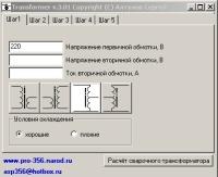 Расчёт сетевых и сварочных трансформаторов
