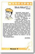 «Мастерок» выпуск 2