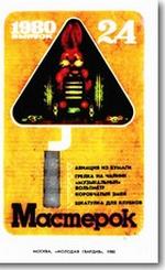 «Мастерок» выпуск 24