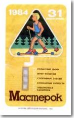 «Мастерок» выпуск 31
