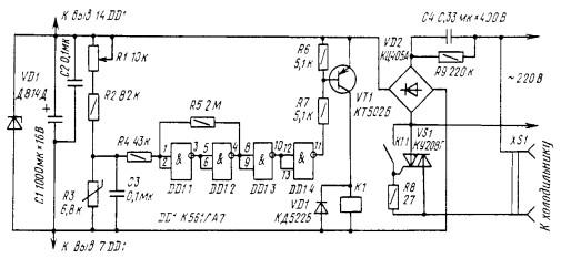 Схема регулятора для холодильника с обратной связью