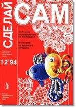 1-2 «Сделай сам» 1994