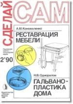 2 «Сделай сам» 1990