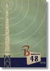 Выпуск 48