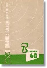 Выпуск 60