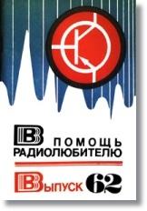 Выпуск 62