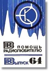 Выпуск 64