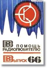 Выпуск 66