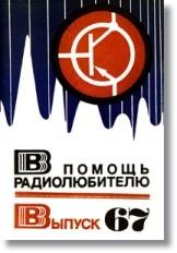 Выпуск 67