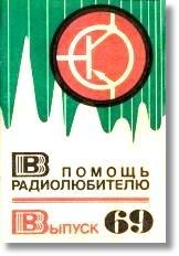 Выпуск 69