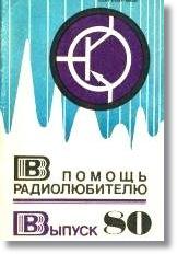 Выпуск 80