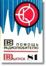 Выпуск 81