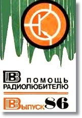 Выпуск 86