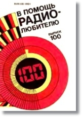 Выпуск 100