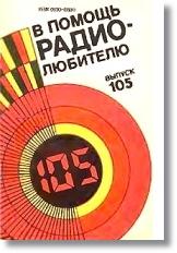 Выпуск 105