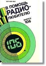 Выпуск 106