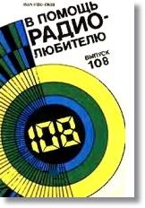 Выпуск 108