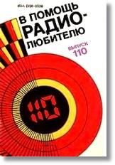 Выпуск 110