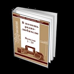В помощь радиолюбителю - Выпуски 1-20