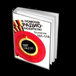 В помощь радиолюбителю - Выпуски 101-115
