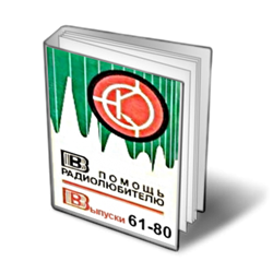 В помощь радиолюбителю - Выпуски 61-80