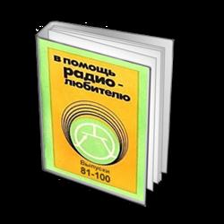 В помощь радиолюбителю - Выпуски 81-100